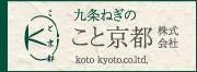 九条ねぎのこと京都株式会社