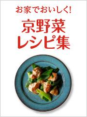 こと京野菜の京野菜レシピ集