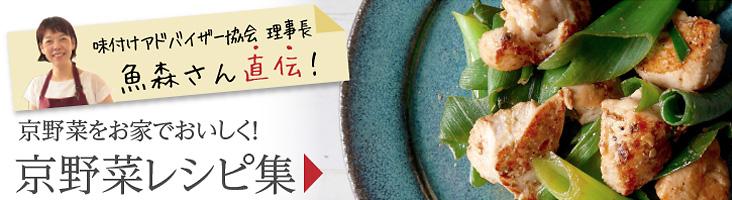 京野菜レシピ集