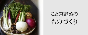こと京野菜のものづくり