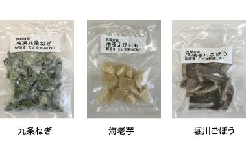 新製法フレッシュアイで加工した冷凍野菜の商品