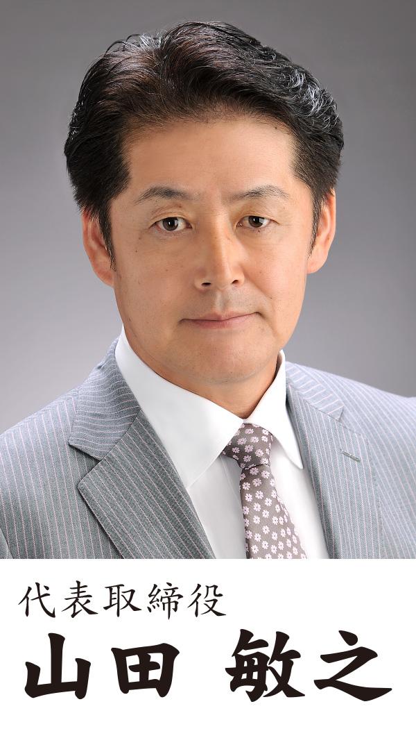 こと京野菜 代表取締役 山田敏之